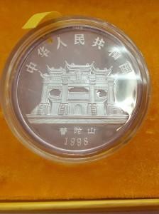 1998千手觀音銀幣