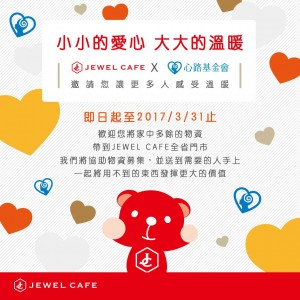 JEWEL CAFE X 心路基金會
