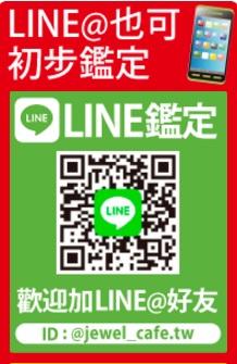LINE@免費初步鑑定 JEWEL CAFE