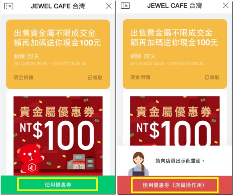 LINE@免費初步鑑定 JEWEL CAFE2