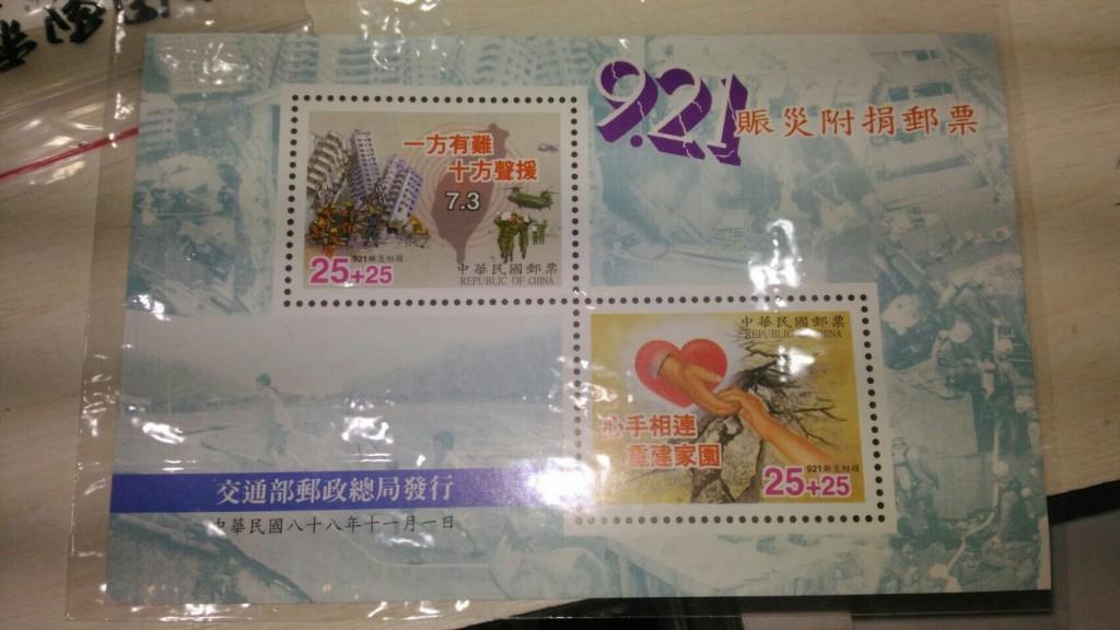 台灣郵票收購