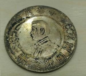 開國紀念幣收購正面