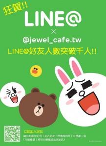 LINE@快閃