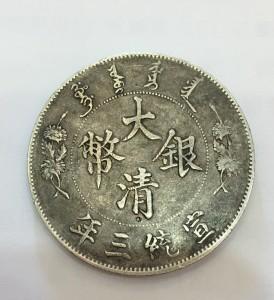 龍銀、銀幣、錢幣、紀念幣回收-1 - 複製