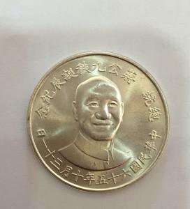 龍銀、銀幣、錢幣、紀念幣回收-3 - 複製