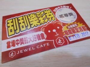 桂麗瑩聖誕活動現金加價送!