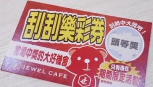 桂麗金Jewel Cafe黃金K金白金鑽戒高價收購