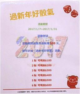 過新年好骰氣活動出售滿888元加現金