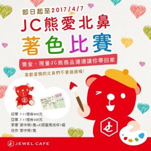 2017年度著色比賽宣傳_FB_JEWEL_CAFE_新竹店