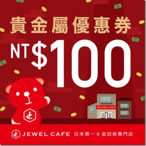 貴金屬100元優惠券~