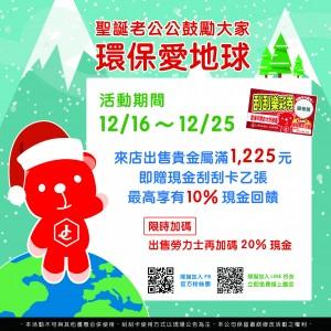 JEWEL CAFE興隆店 收購 聖誕節活動 刮刮樂(台北市文山區捷運萬芳醫院站)