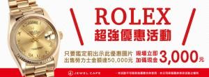 JEWEL CAFE興隆店 收購 名牌手錶 機械手錶 (台北市文山區捷運萬芳醫院站)