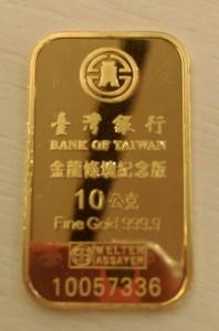 0907-台灣銀行 黃金條塊