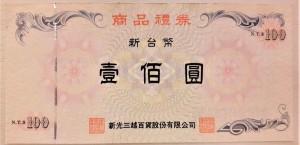 11.14-新光三越禮券 回收