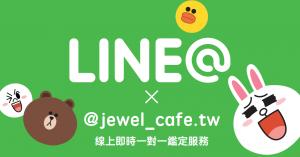 01.14-服務再升級!! LINE一對一線上鑑定~ -1