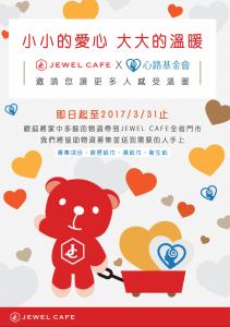03.01-JEWEL CAFÉ X 心路基金會 邀請您一起做愛心 - 蘆洲店 (新北市)