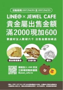 4月LINE活動出售2千加贈600元