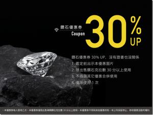 鑽石優惠30%券