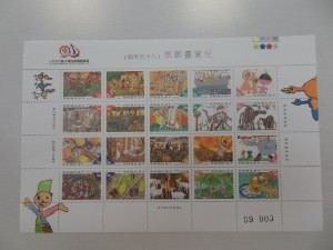 802南勢角 郵票郵冊回收