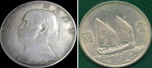0915古幣