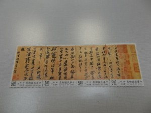 0929郵票