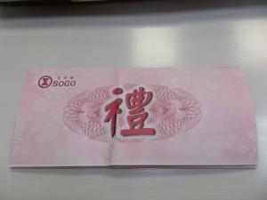 0502-sogo禮卷