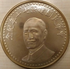 建國紀念幣