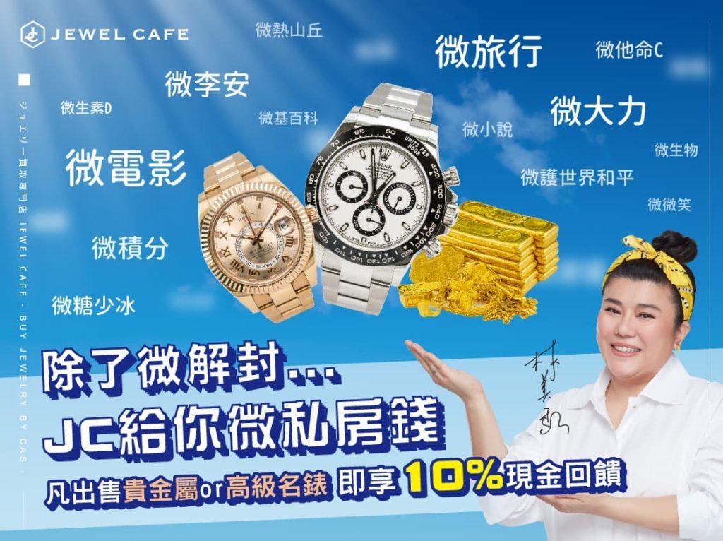 [新北市中和區 貴金屬、高級手錶回收  ] 微解封~享10%現金回饋   JEWEL CAFE 收購專門店 南勢角店