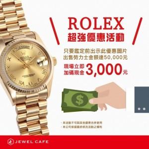 手錶加價活動