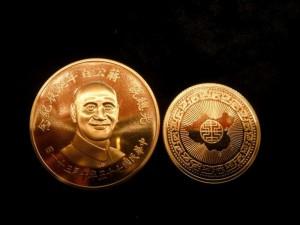 蔣公百年誕辰紀念幣收購