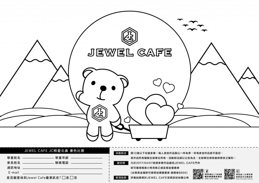 JEWEL CAFE-兒童著色卡