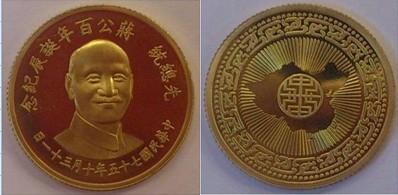 蔣公紀念金幣