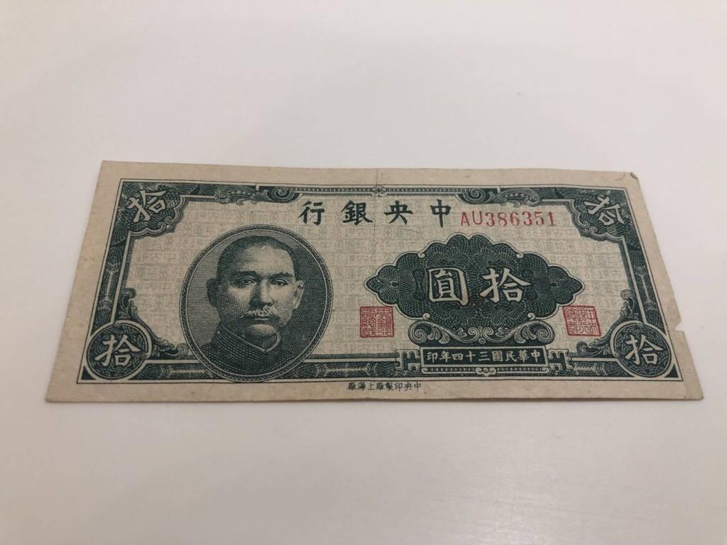 古幣紙鈔收購