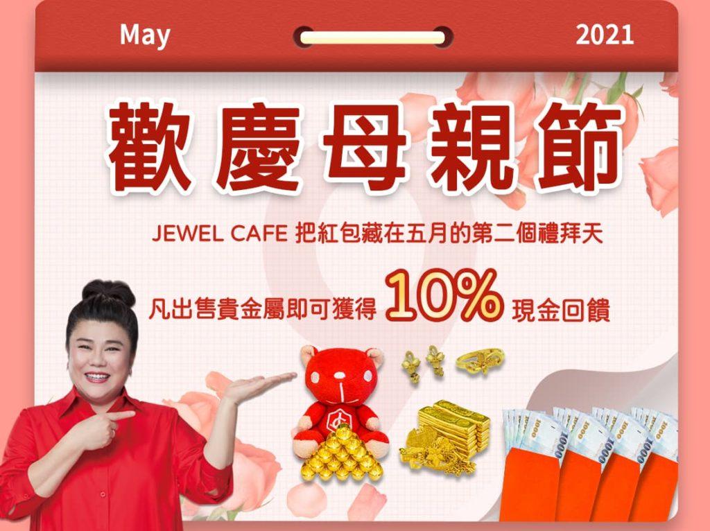 【台北市大安區貴金屬收購】母親節感恩回饋10%現金◢ JEWEL CAFE 信義店◣