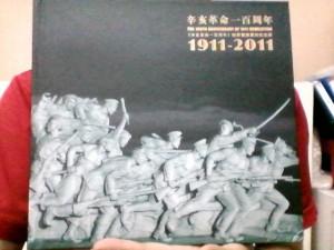 百年足跡-辛亥革命一百周年郵票紀念冊 (1)