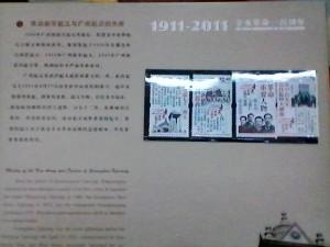 百年足跡-辛亥革命一百周年郵票紀念冊 (3)