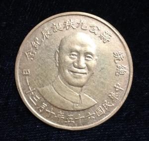 蔣公九秩誔辰紀念金幣