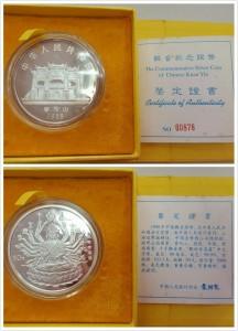 1998年中國觀音銀幣 普陀山 千手觀音 銀幣 紀念幣回收