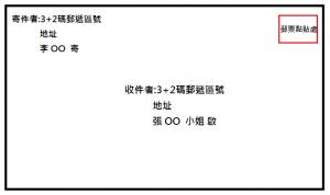 國內橫式信封書寫範例與郵票黏貼