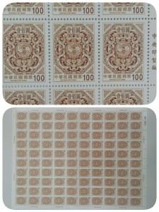 夔龍團雙鯉郵票-面額100元