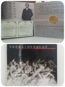 辛亥革命九十週年紀念幣