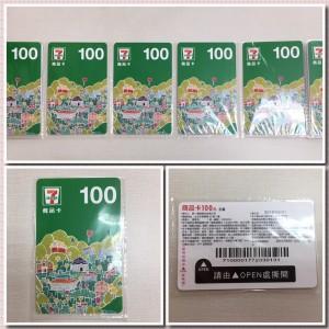 7-11商品卡回收