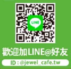 @LINE_cafe.tw好友