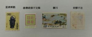 不可收郵票購種類