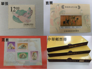 可收郵票購種類介紹