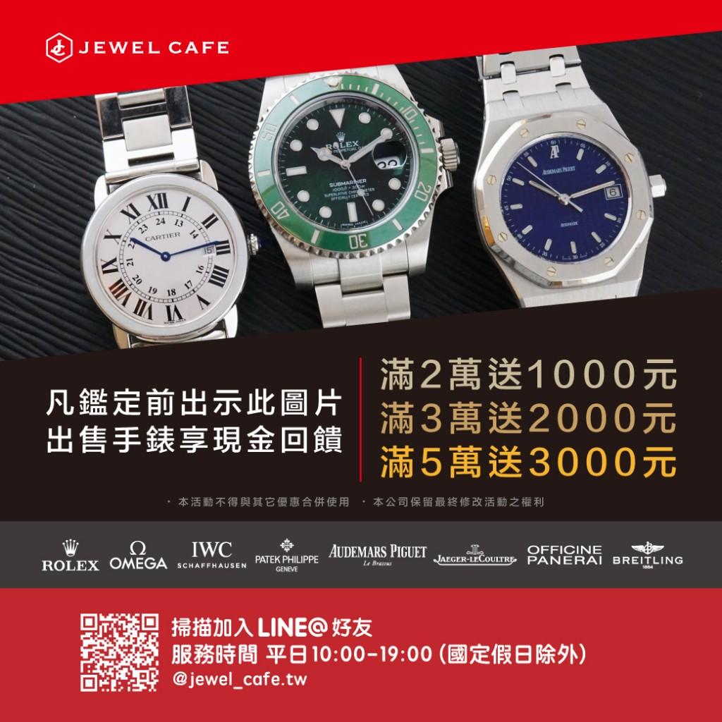 不限品牌手錶加價收購