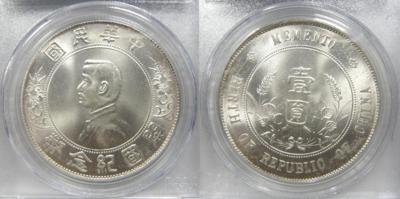 400px-1927中華民國開國紀念幣(孫像六角星)壹圓