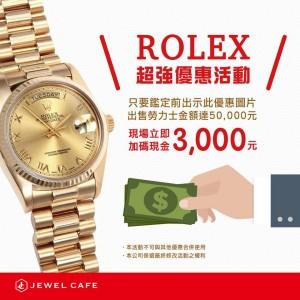 勞力士手錶收購活動