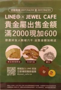 4月LINE@活動公告