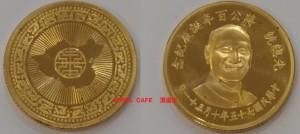 0810蔣公紀念幣知識分享